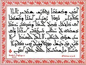 aramaico.jpg